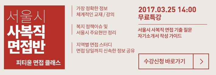 배너 서울시사복직면접반